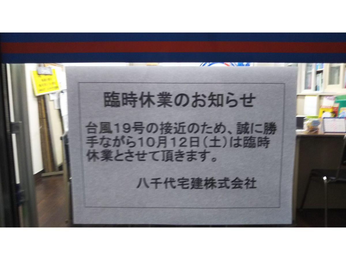 千葉 県 八千代 市 台風